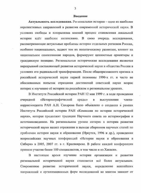 Содержание Организация и развитие исторической науки в Хакасии : 1920-е - 1985 гг.