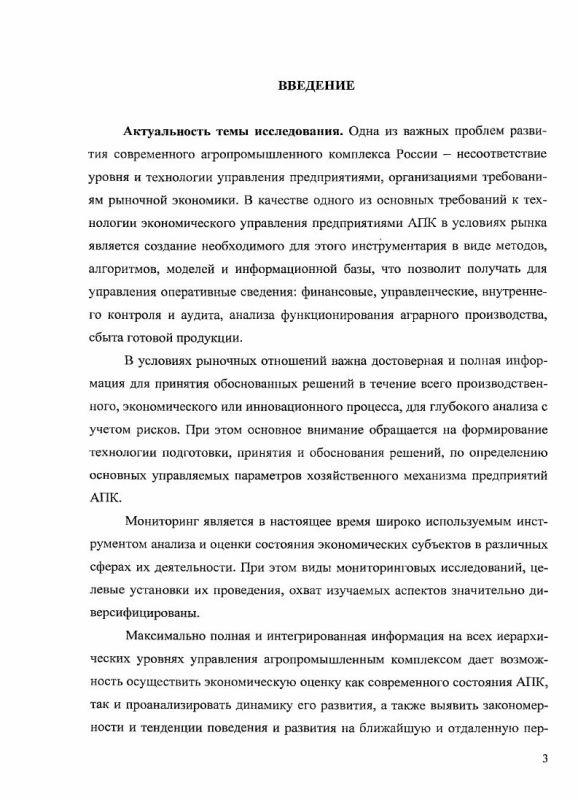 Содержание Формирование и развитие системы мониторинга экономической деятельности хозяйствующих субъектов АПК : на примере Республики Дагестан