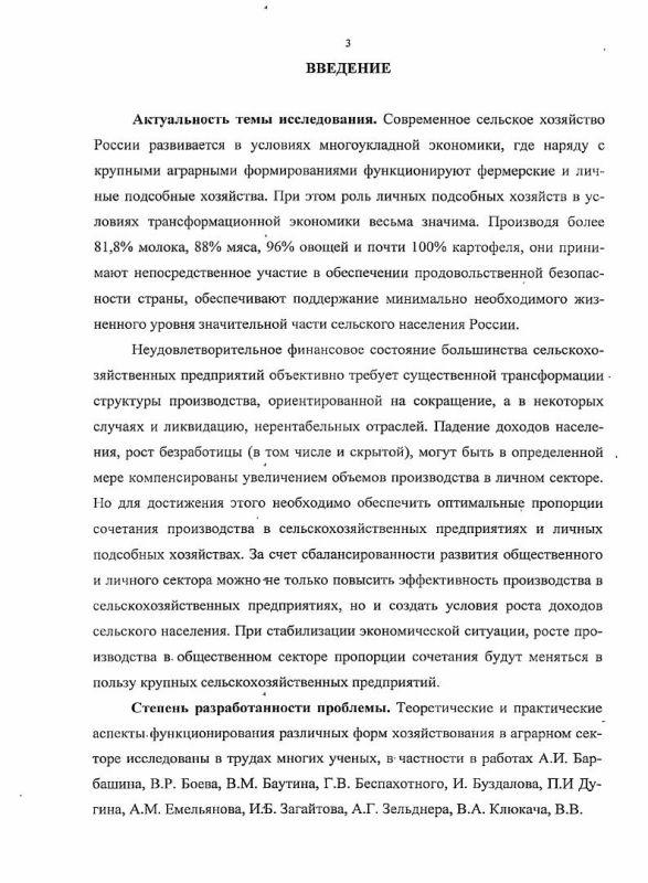 Содержание Организационно-экономические аспекты развития личных подсобных хозяйств : на материале Республики Дагестан