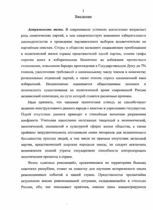 Содержание Политические партии и организации и борьба за власть в Москве : июль 1917 - январь 1918 гг.