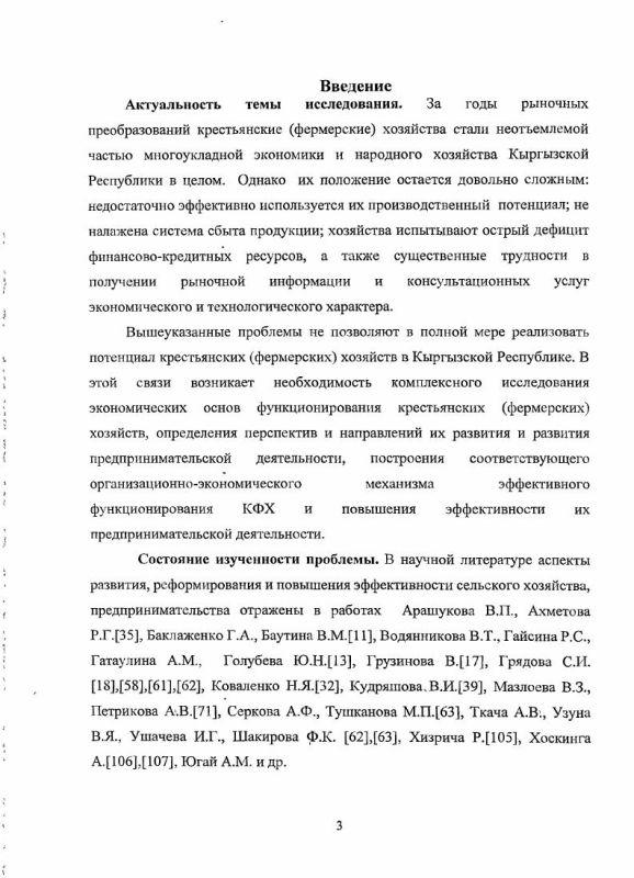 Содержание Организация предпринимательской деятельности крестьянских (фермерских) хозяйств : на материалах Кыргызской Республики