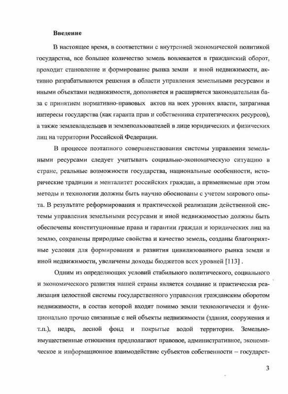 Содержание Организационно-экономический механизм формирования системы контроля качества кадастровых данных : на примере Кемеровской области
