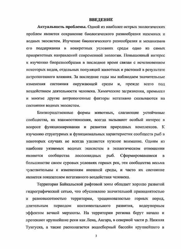 Содержание Эколого-биологические особенности лососевидных рыб верховьев рек Байкальской рифтовой зоны