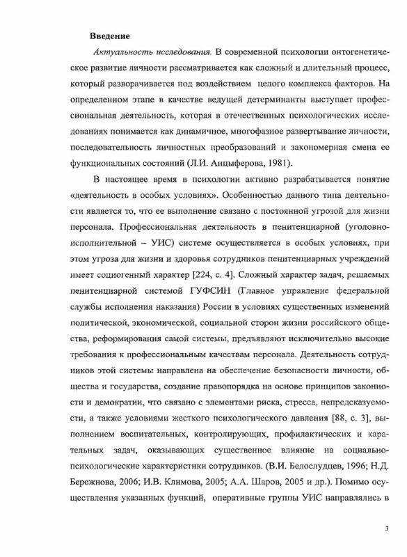 Содержание Структурные компоненты идентичности личности с признаками посттравматических стрессовых состояний : на примере сотрудников учреждений уголовно-исполнительной системы РФ