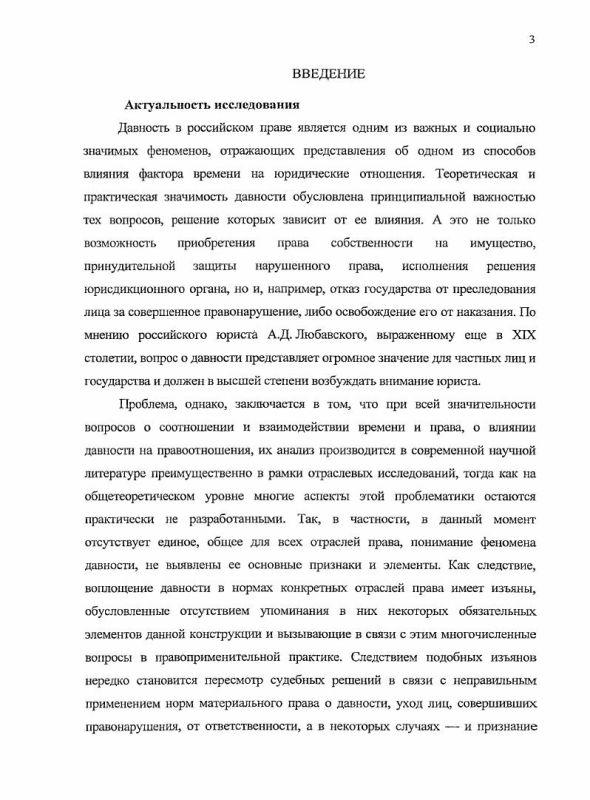 Содержание Давность как юридическая конструкция: теоретико-правовой анализ