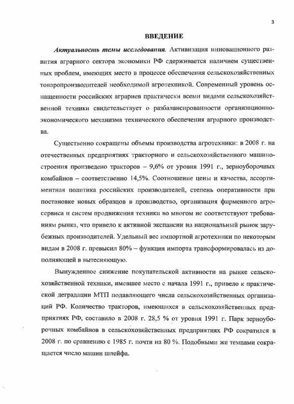 Содержание Организационно-экономический механизм технического обеспечения сельскохозяйственного производства : на материалах Тверской области
