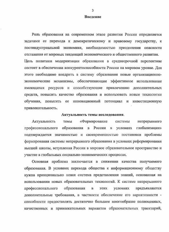 Содержание Формирование системы непрерывного профессионального образования в России в условиях глобализации