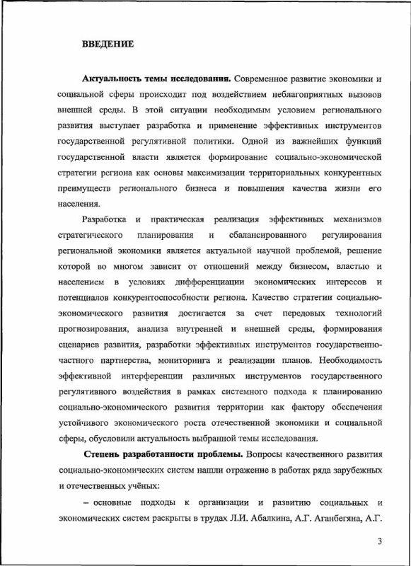 Содержание Механизм формирования стратегии социально-экономического развития региона : по материалам Краснодарского края