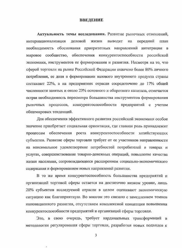 Содержание Обеспечение конкурентоспособности и развития предприятий и организаций сферы торговли : на материалах Ставропольского края