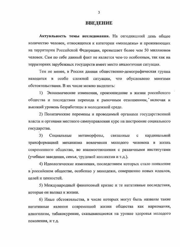Содержание Социальная защита молодежи в Российской Федерации : правовые аспекты