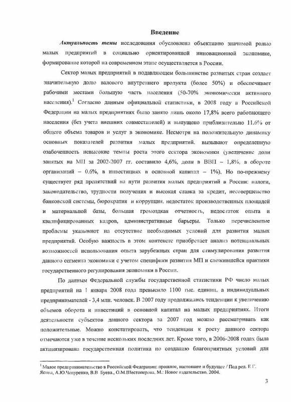 Содержание Механизм государственной поддержки малых предприятий в России и зарубежных странах