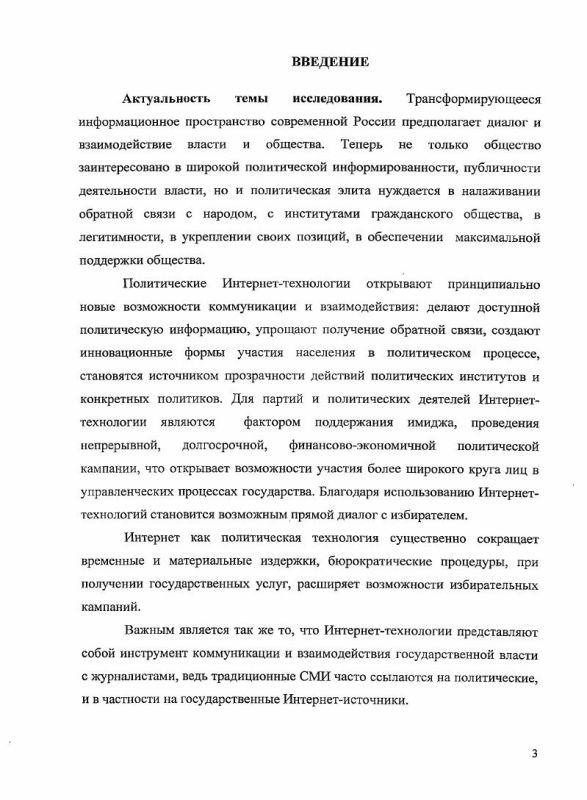 Содержание Интернет-технологии как инструмент взаимодействия политической власти и общества в современной России