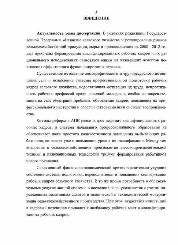 Содержание Формирование и использование квалифицированных рабочих кадров в сельском хозяйстве : на материалах Калужской области