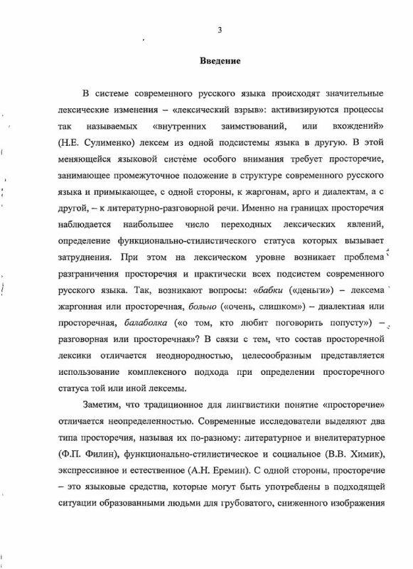 Содержание Просторечная лексика в системе современного русского языка