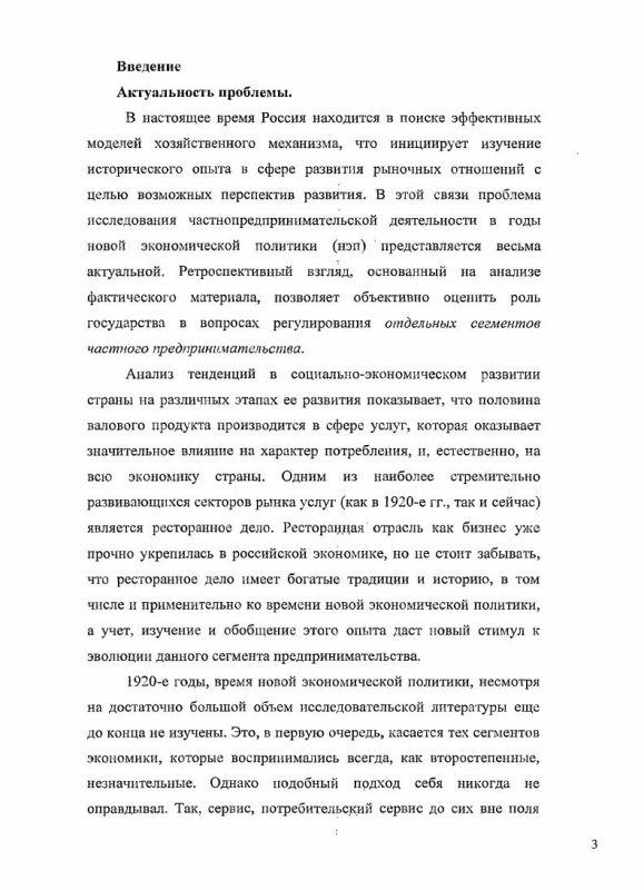 Содержание Особенности развития ресторанного дела в Советской России в условиях новой экономической политики
