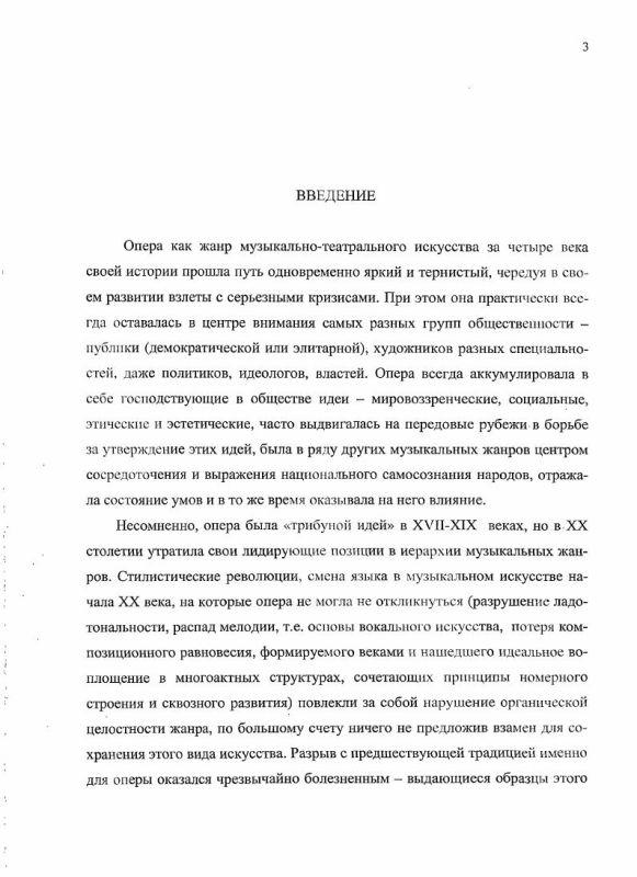 Содержание Новая российская опера в контексте постмодернизма