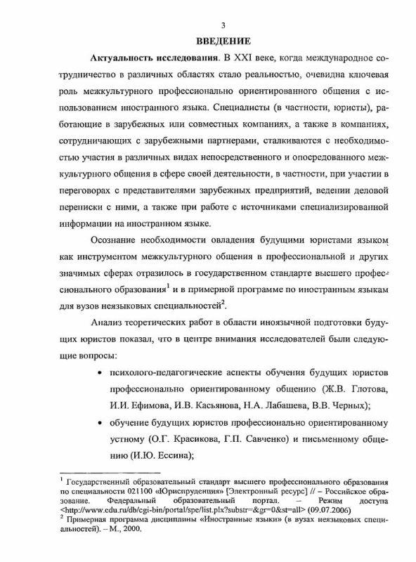 Содержание Методика формирования иноязычных межкультурных умений письменной речи юристов : неязыковой вуз, английский язык