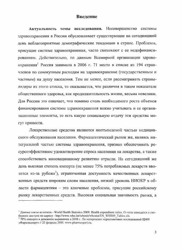 Содержание Социально-экономические условия формирования фармацевтического рынка в России