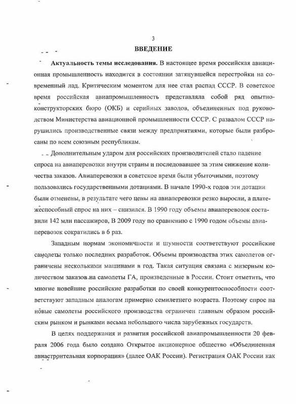Содержание Методика и процедуры отбора инвестиционных проектов для реализации стратегии объединенной авиастроительной корпорации России