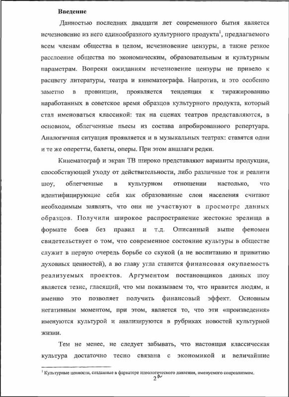 Содержание Маркетинг некоммерческих организаций в сфере оказания услуг учреждениями культуры : на примере учреждений культуры Ростовской области