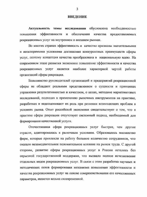 Содержание Механизм повышения эффективности и качества рекреационных услуг : на материалах Ставропольского края
