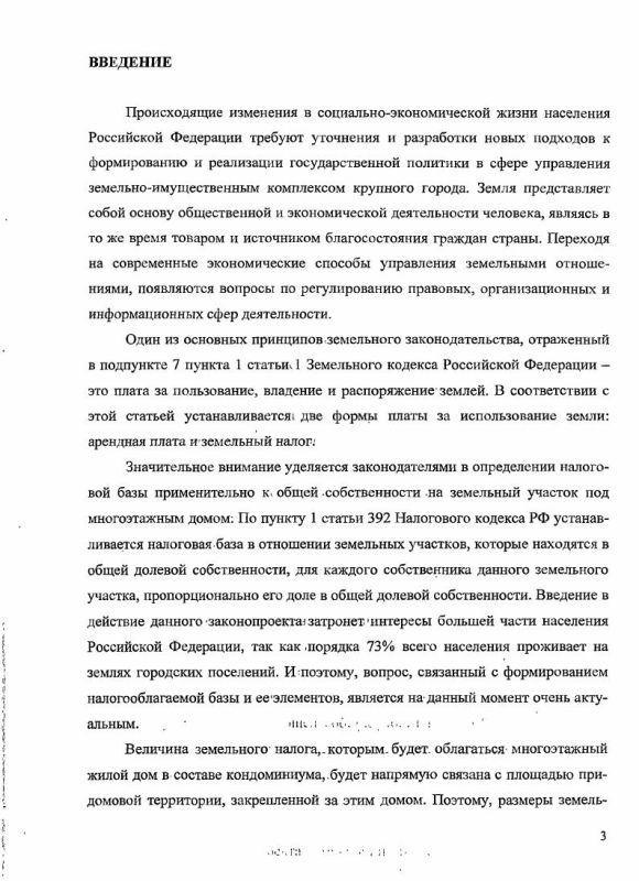 Содержание Экономическое обоснование размеров земельных участков под многоэтажной жилой застройкой в составе кондоминиума : на примере городского округа город Воронеж