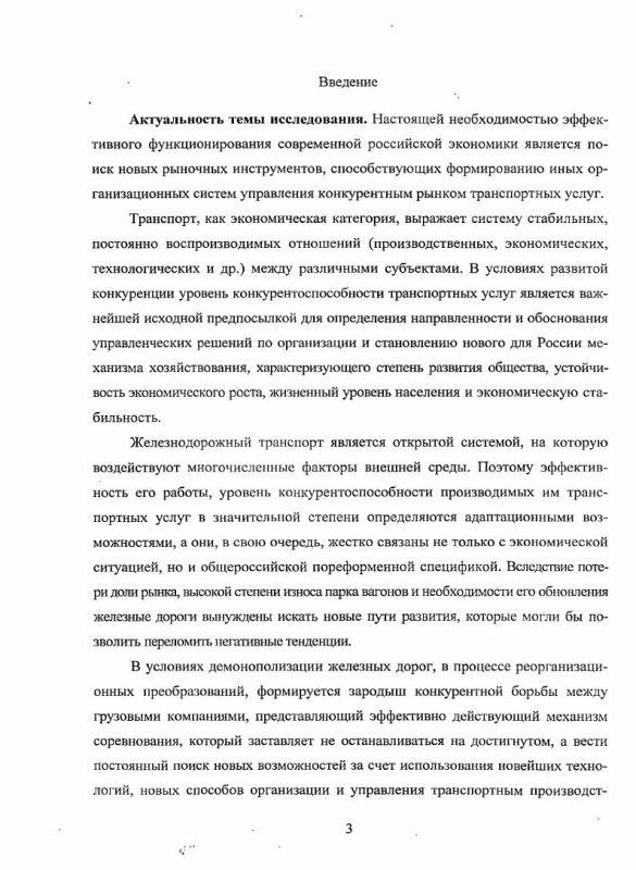 Содержание Организационные системы управления транспортными услугами в народном хозяйстве Российской Федерации в условиях демонополизации железнодорожного транспорта