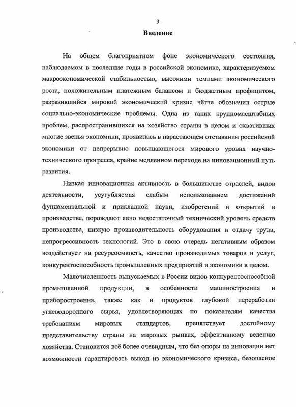 Содержание Механизмы государственного регулирования и поддержки инновационной деятельности в России