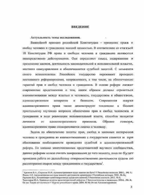 Содержание Административная юстиция: материальные и процессуальные аспекты