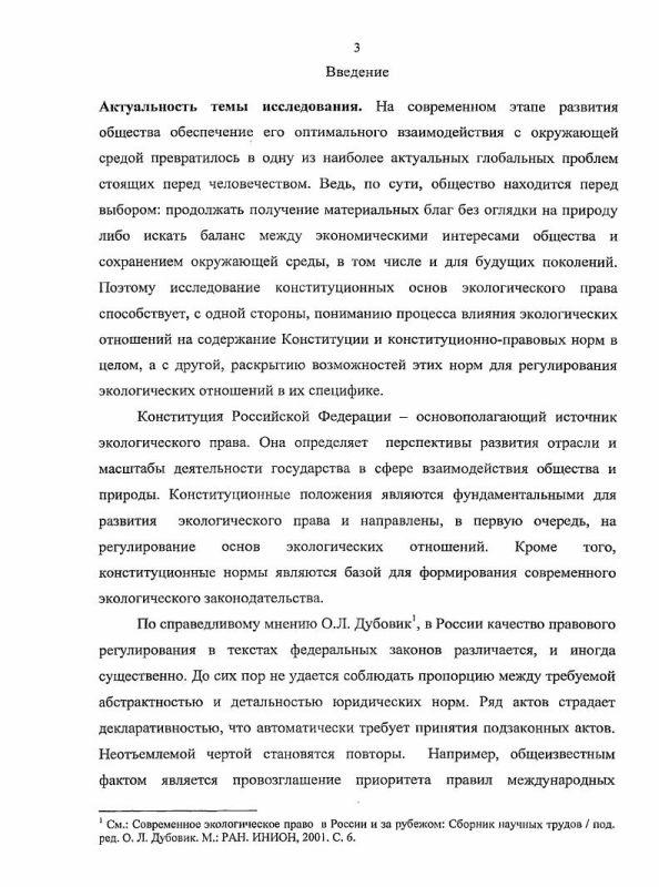 Содержание Конституционно-правовые основы охраны окружающей среды в России и Германии