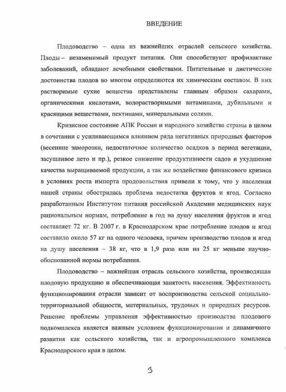 Содержание Экономическая оценка формирования и использования плодового потенциала : на примере сельскохозяйственных предприятий Краснодарского края
