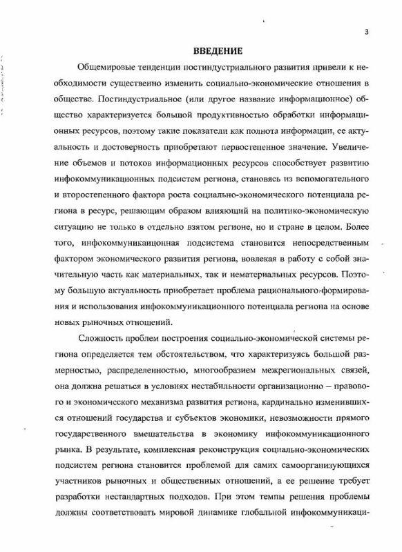 Содержание Факторы и направления формирования инфокоммуникационной подсистемы экономического потенциала региона : на примере Республики Дагестан