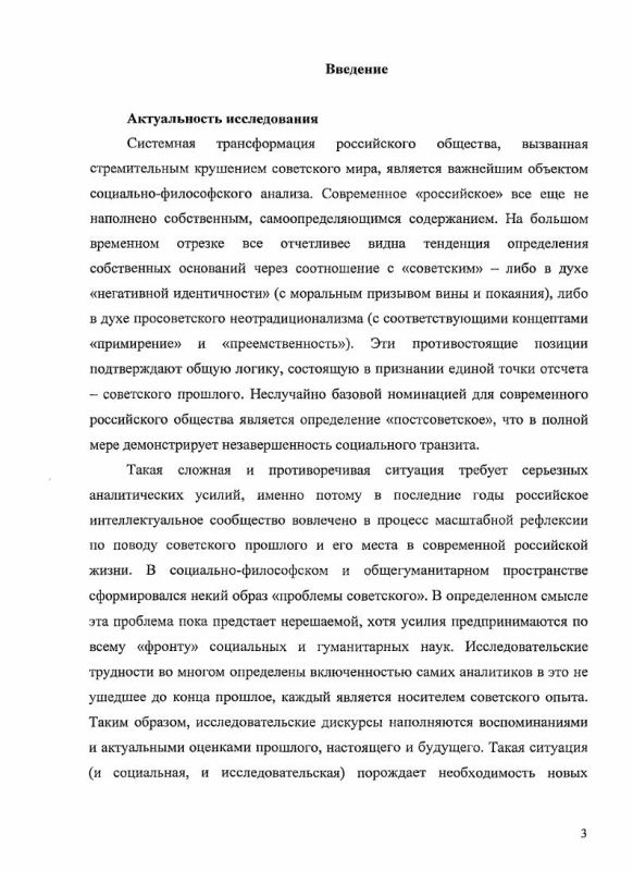 Содержание Советское/постсоветское как объект социально-философского анализа : проблематизация коллективной идентичности