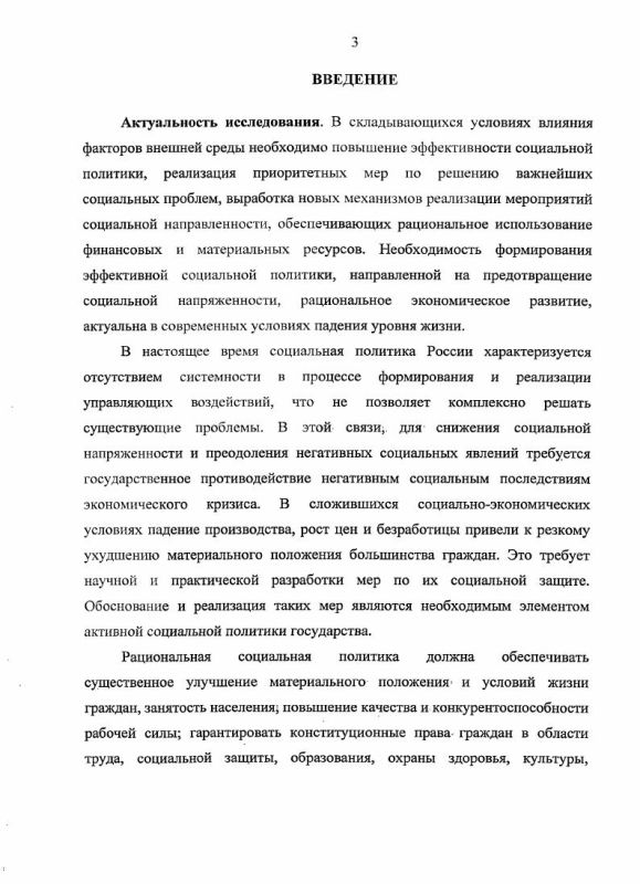 Содержание Формирование и реализация социальной политики России