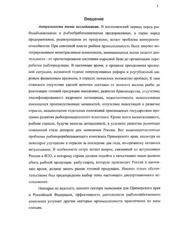 Содержание Методический подход к управлению себестоимостью продукции в целях повышения конкурентоспособности предпринимательских структур : на примере рыбоперерабатывающих предприятий Приморского края
