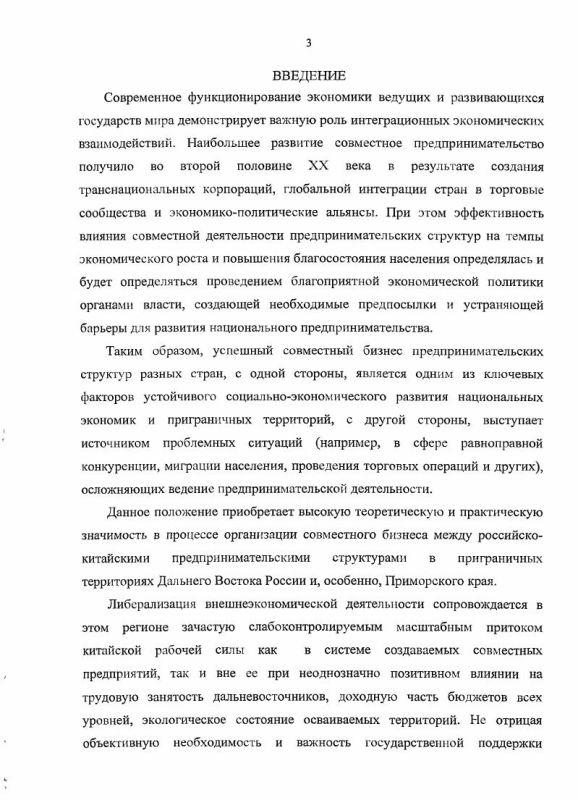 Содержание Обоснование территориально-отраслевых приоритетов российско-китайского предпринимательства : на примере Приморского края