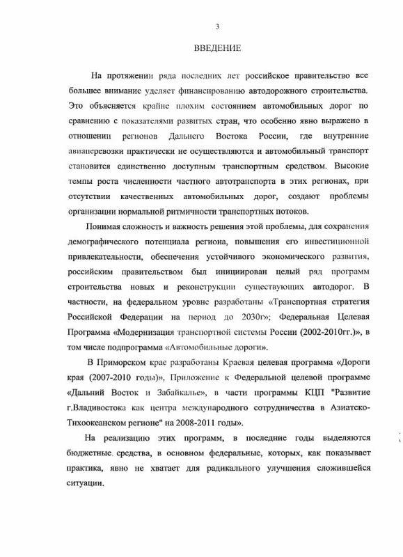 Содержание Методическое обеспечение обоснования инвестиций в автодорожное строительство : на примере Приморского края