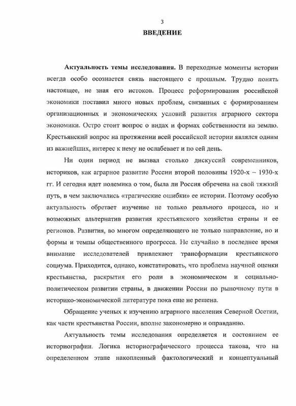 Содержание Крестьянство Северной Осетии в условиях социально-экономических преобразований : конец 1920-х - начало 1930-х гг.
