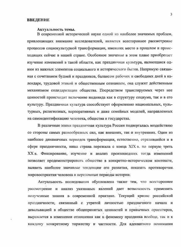 Содержание Трансформация российской праздничной культуры в конце XIX - первой трети XX в.: центр и провинция