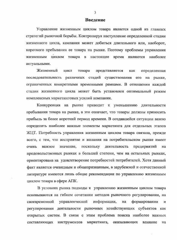 Содержание Эффективные технологии управления жизненным циклом товара : на примере рынка мясной продукции Кировской области