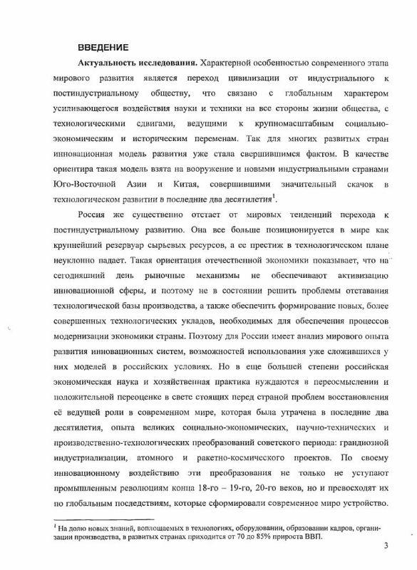 Содержание Исследование институциональных и организационных основ долгосрочной инновационно-технологической политики России