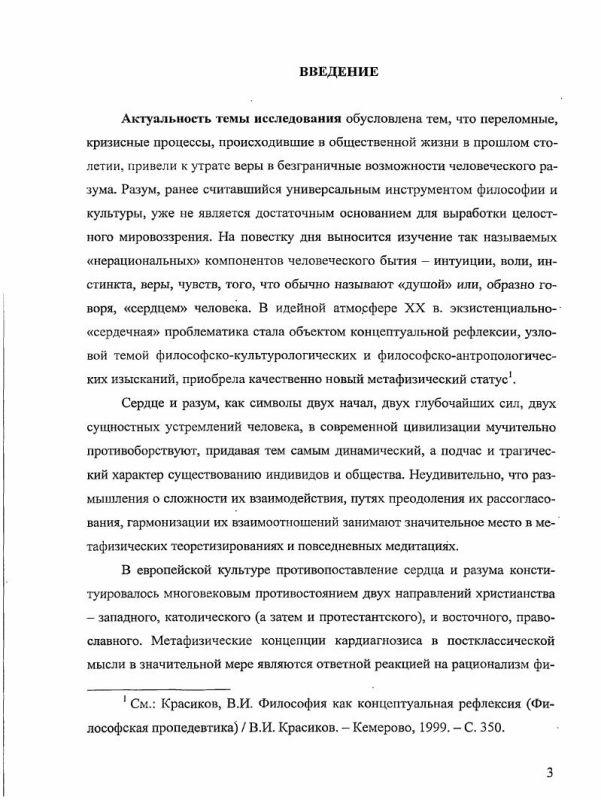 Содержание Метафизика сердца в европейской и русской философии и культуре XX в. : сравнительный анализ
