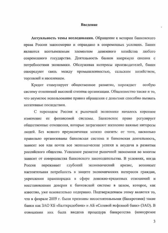 Содержание Банковские договоры в российском праве: историко-правовой анализ