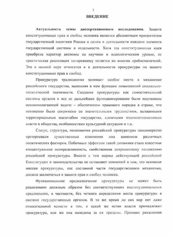 Содержание Прокуратура Российской Федерации в механизме защиты конституционных прав и свобод человека и гражданина