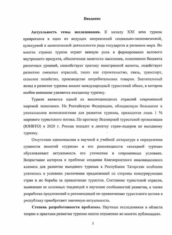 Содержание Механизм формирования потенциала въездного туризма : на примере Республики Татарстан