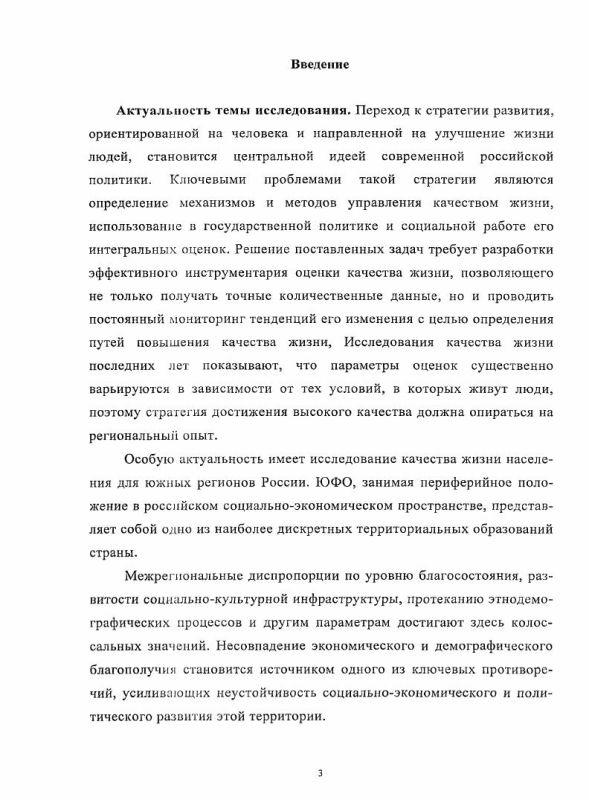 Содержание Пространственный анализ качества жизни населения Юга России с использованием геоинформационных технологий