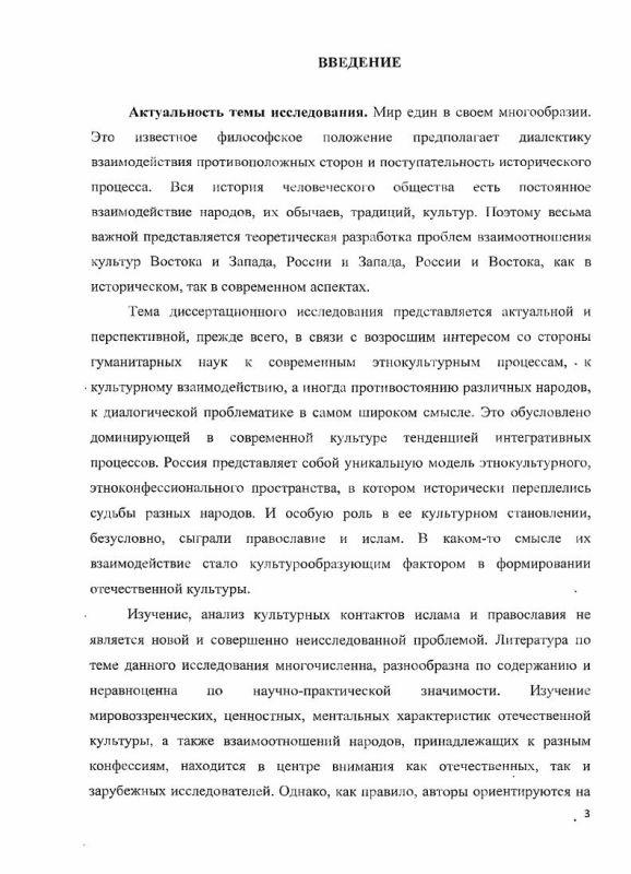 Содержание Взаимодействие традиций православия и ислама в русской культуре и искусстве X-XVII веков