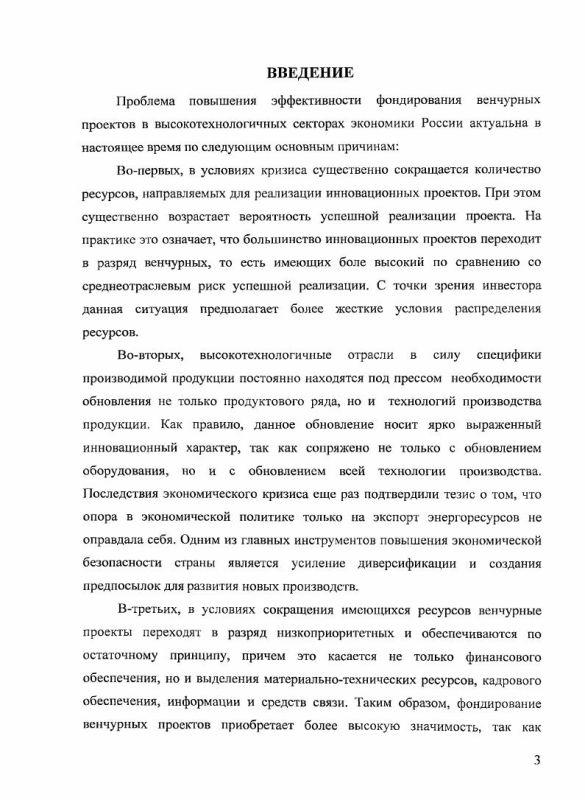 Содержание Фондирование венчурных проектов в высокотехнологичных секторах экономики России