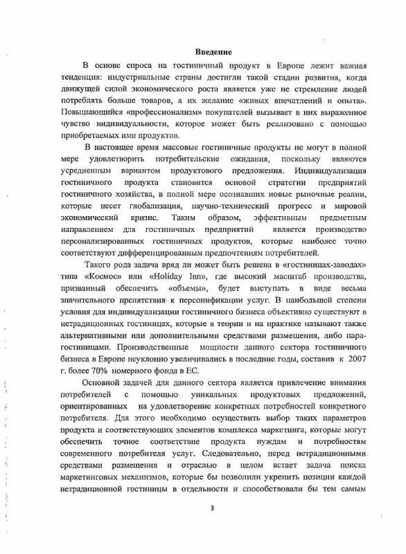 Содержание Маркетинговая модель гостиничного продукта в России