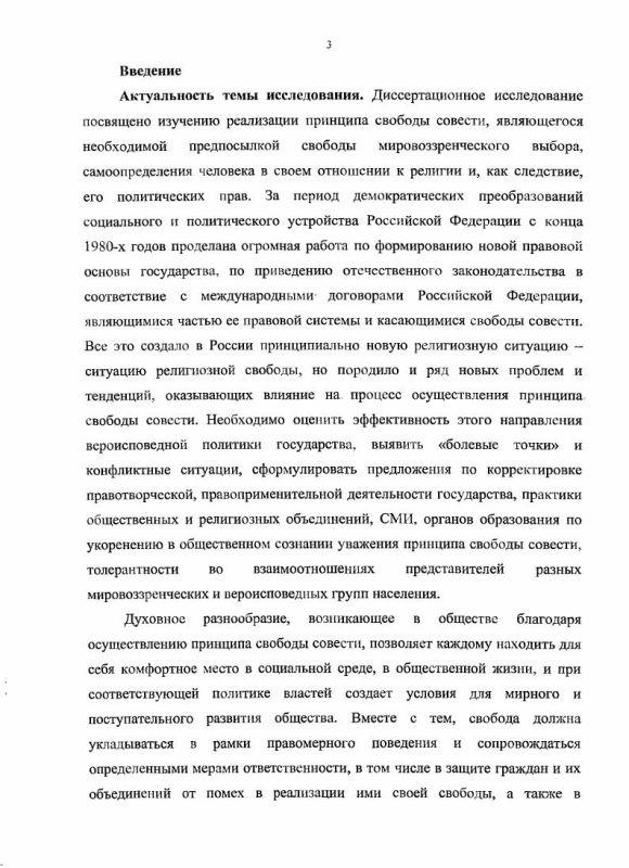 Содержание Принцип свободы совести и его реализация в Российской Федерации : состояние, тенденции и перспективы